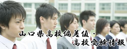 山口県の高校受験・高校偏差値ランクサイトです。山口県の公立、私立高校偏差値をご紹介致します。山口県の高校受験生にとってのお役立ちサイト。