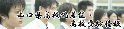 山口県の高校受験・高校偏差値ランク表です。山口県の高校偏差値、高校受験情報を高校ごとにご紹介致します。